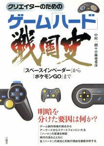 クリエイターのためのゲーム「ハード」戦国史 「スペースインベーダー」から「ポケモンGO」まで/中村一朗(著者),小林亜希彦(著者)