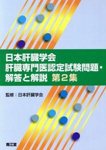 日本肝臓学会肝臓専門医認定試験問題・ 2/日本肝臓学会監修(著者)