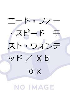 ニード・フォー・スピード モスト・ウォンテッド/Xbox360