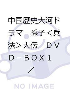中国歴史大河ドラマ 孫子<兵法>大伝 DVD-BOX1