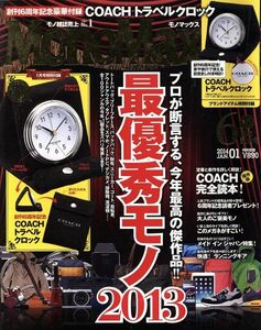 MonoMax(1 2014 JAN.) 月刊誌/宝島社(編者)