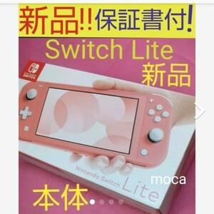Nintendo Switch  Lite 本体 新品