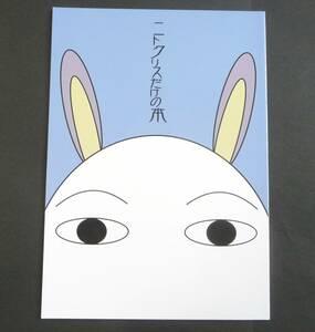 【即決】Fate/Grand Order イラスト集 ニトクリスだけの本 / ホンダノホンヤ 本田敬一 ユルサレン反省 / FGO 同人誌