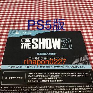PS5 「 THE SHOW21 」特典 「 ゴールドチョイスパック ×1 」プロダクトコード / ソフトなし 特典 コード のみ
