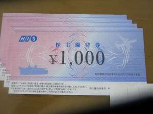 HIS 株主優待券 4000円分 2022年1月31日まで