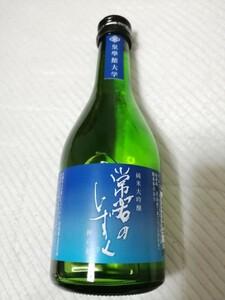 純米大吟醸 日本酒