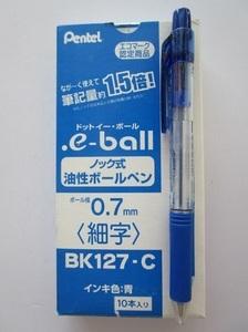 ☆ BK127-C/青(0.7/細字)×2本×倍の4本セット ぺんてる ボールペン【未使用/筆記チェック済み】端数ポイント交換