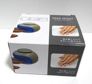 Nail dryer【ネイル ドライヤー】