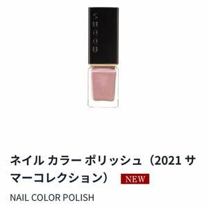 SUQQU ネイル カラー ポリッシュ 133 優凪 -YUUNAGI