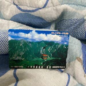 オレンジカード使用済み 5300円券JR西日本立山黒部アルペンルートロープウェイ