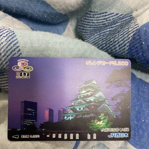 オレンジカードJR西日本大阪城と夜景使用済み 5300円券使用済み