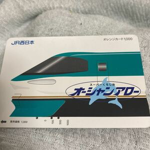 オレンジカードjr西日本オーシャンアロー号283系