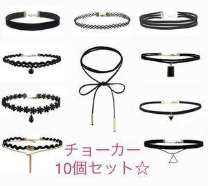 [Иногда! Набор из 10 штук! 】 Ожерелье Choker Женские аксессуары Бесплатная доставка!