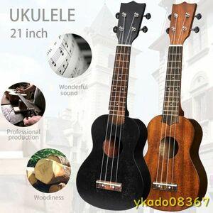 OL087:21インチ ウクレレ 初心者 ウクレレギター ウクレレマホガニー ネック繊細なチューニングペグ 4弦 ウッドウクレレ
