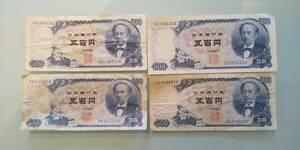 ◇旧紙幣◇日本銀行券C号 ¥500札[4枚]新 岩倉具視