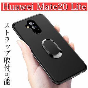 Huawei Mate20 Lite ケース ブラック