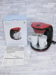 美品◎和平フレイズ コーヒーメーカー MM-9112◎H-105