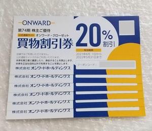 【即決 送料無料】 オンワード・クローゼット 株主優待券 20%割引×6枚 (有効期限:2022年5月31日) ONWARD