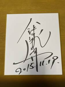 窪塚俊介 直筆サイン色紙 俳優