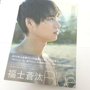 【公式】福士蒼汰 2nd 写真集 Blue