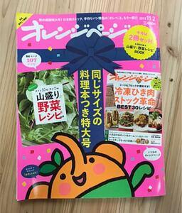 オレンジページ 2013年11/2 号 オレンジページ レシピ本