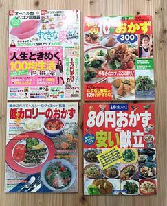 料理本 4冊セット 簡単 ヘルシー 低カロリー 格安 セット おうち時間 レシピ本 10分ごはん