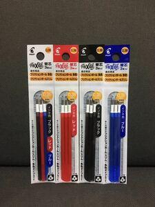 ☆フリクション 替芯 三色+黒赤青 合計4袋セット 0.38mm☆