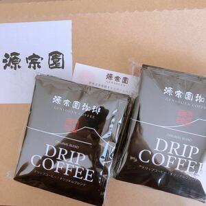 源宗園 レギュラーコーヒー 10袋
