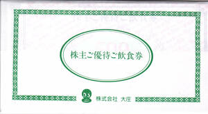 最新・大庄株主優待券 6000円分(500円券×12枚)2022年5月31日迄