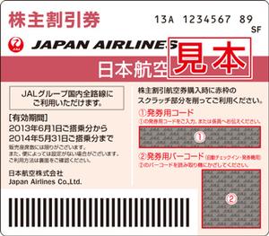 【送料無料】最新・JAL 日本航空 株主優待券10枚セット 2022年11月30日迄 簡易書留