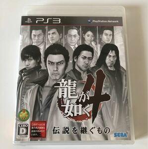 龍が如く4伝説を継ぐもの PS3 PS3ソフト