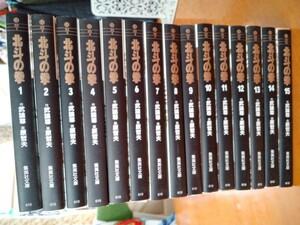 集英社文庫  北斗の拳全巻 1~15