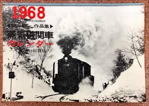蒸気機関車カレンダー1968年 関沢新一作品集