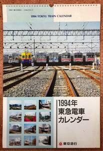 東急電車カレンダー1994年