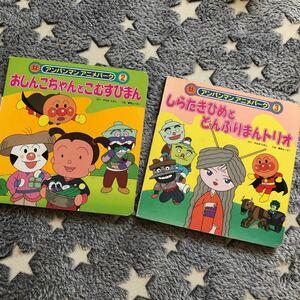アンパンマン 絵本 アンパンマンアニメパーク 2冊セット