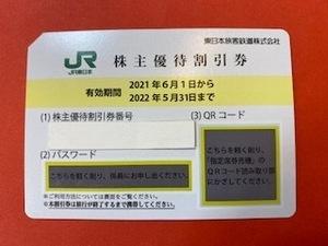 1~10枚☆JR東日本株主優待・割引券☆2022年5月31日期限♪