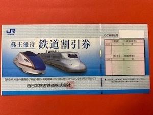 1~10枚☆JR西日本株主優待・鉄道割引券☆ 2022年5月31日期限♪