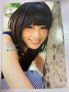 前田敦子 AKB48卒業記念 フォトブック あっちゃん