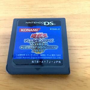 ニンテンドーDSソフト 遊戯王 デュエルモンスターズ ワールドチャンピョンシップ2007