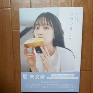 堀未央奈  いつのまにか 乃木坂46 写真集