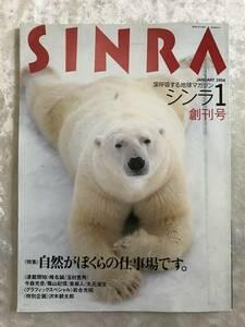 SINRA シンラ 1994年1月 創刊号