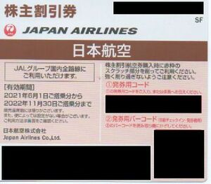 ①JAL 日本航空 株主優待券 1枚 有効期限:2022年11月30日 番号通知 送料無料