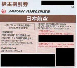 ②JAL 日本航空 株主優待券 1枚 有効期限:2022年11月30日 番号通知 送料無料
