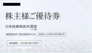 IBJ 株主優待券 日本結婚相談所連盟 相談所入会時30000円割引券 1枚 有効期間:2022年3月31日 普通郵便・ミニレター対応可