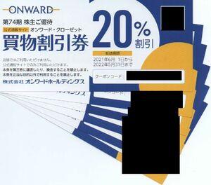 オンワード 株主優待券 20%割引券 6枚 有効期限:2022年5月31日 番号通知 送料無料