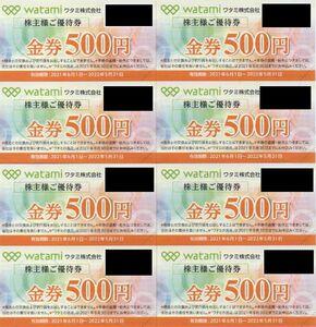 ワタミ 株主優待券 4000円分 有効期限:2022年5月31日 普通郵便・ミニレター対応可