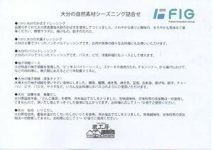 FIG 株主優待 二反田醤油 商品詰め合わせ 4000円相当 最短賞味期限:2022年3月 未開封