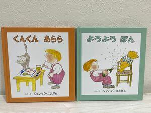 童話館出版の幼児向け絵本2冊セット