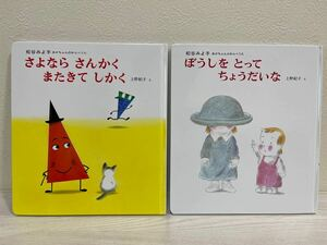 赤ちゃんの童歌絵本2冊セット