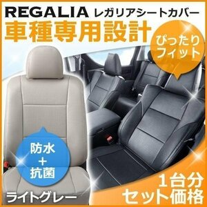 HB43 [  Vu ~ ezeru  гибрид  RU3 / RU4  ] H30/2-  Rega  задний  Чехлы для сидений   Светло-серый  VEZEL